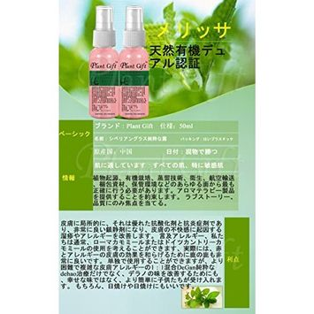 Plant Gift Advanced organic -Melissa Hydrosol 100% ,Moisturizing replenishment / Pulling compact / Acne / Prevention of aging / Inhibition of free radicals-50ml(1.7oz)